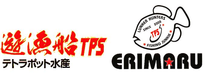 遊漁船TPS テトラポット水産 ERIMARU