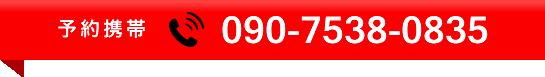 予約携帯 090-7538-0835